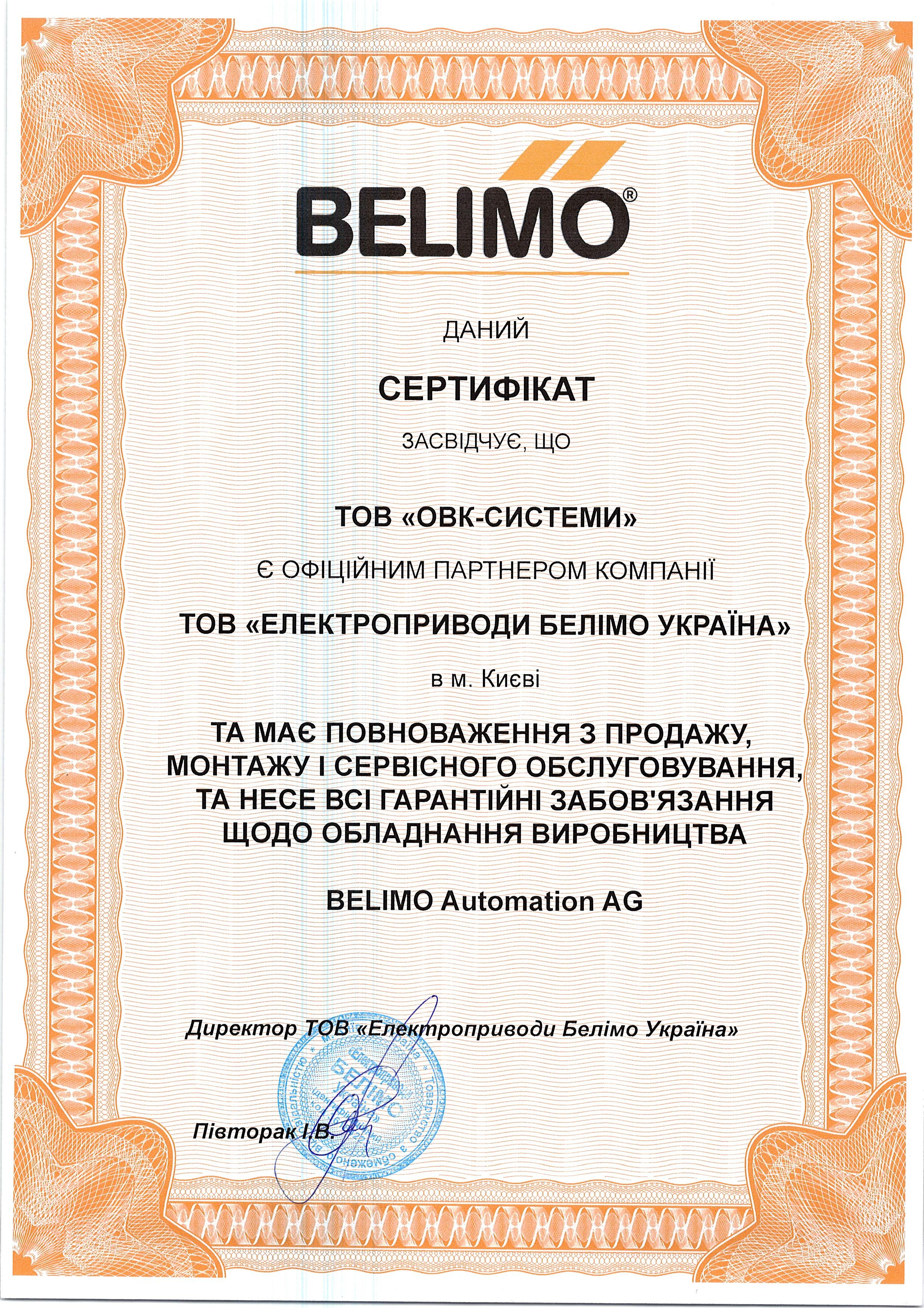 Сертификат Belimo