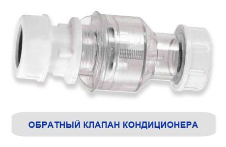 Обратный клапан для дренажа кондиционера