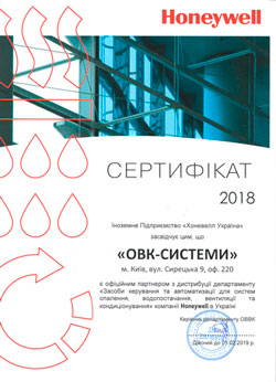 Сертификат Honeywell