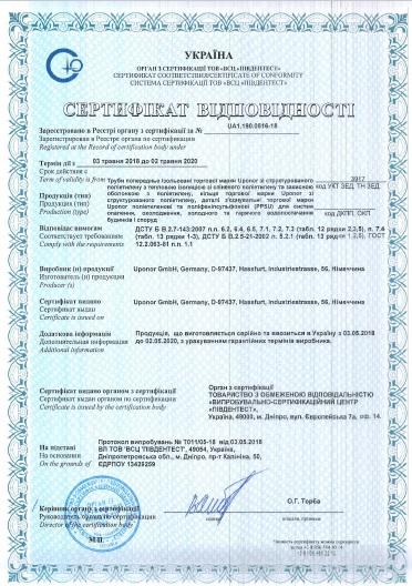 Сертификат соответствия Uponor Ecoflex