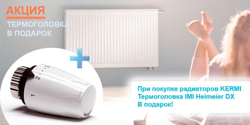 Акция - термоголовка в подарок