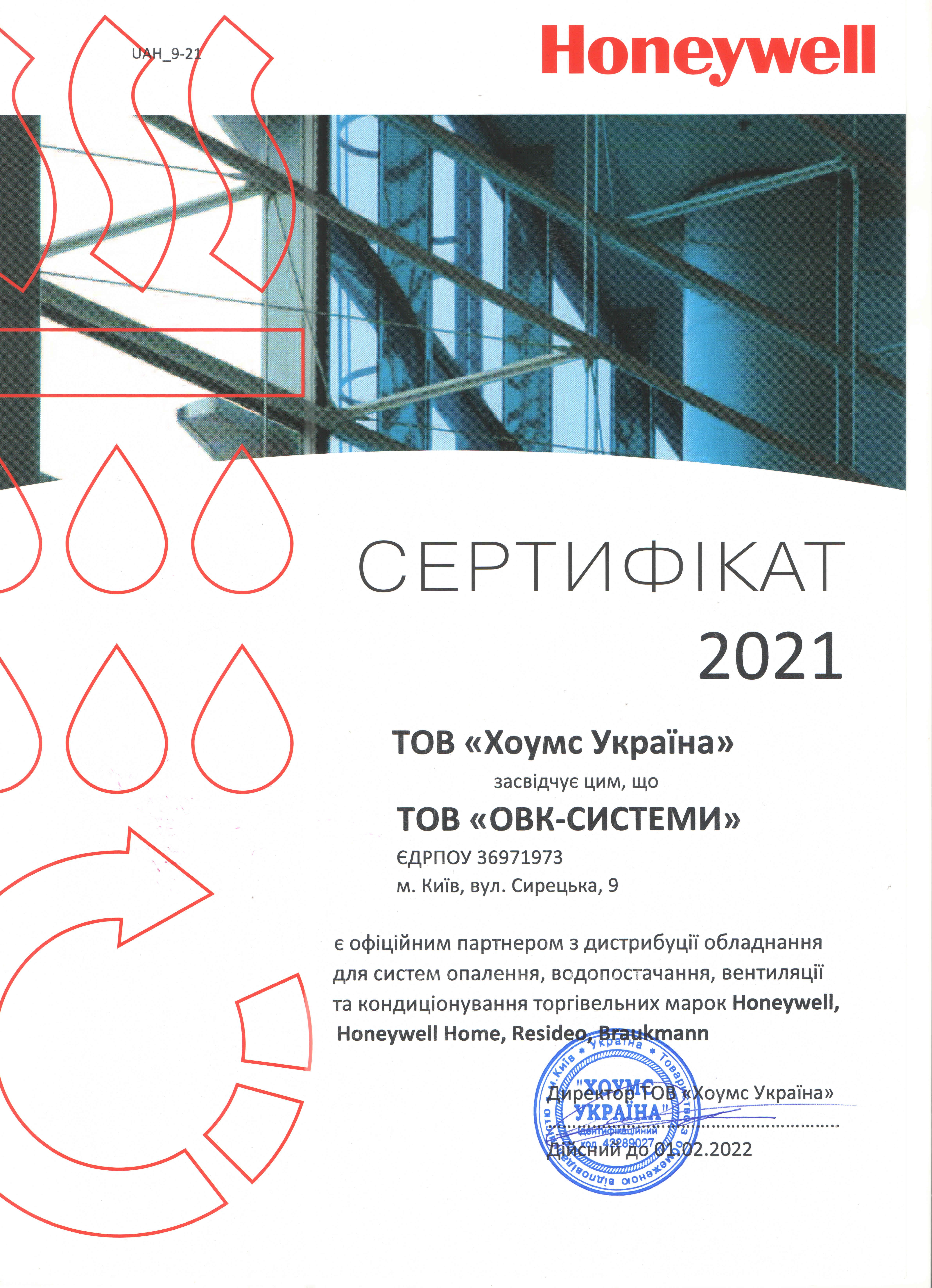 Сертификат официального дистрибьютора Honeywell
