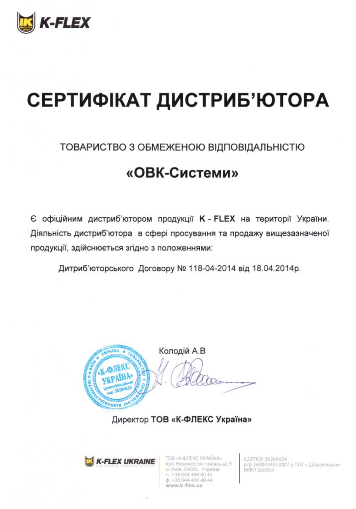 Сертификат дистрибьютора K-Flex