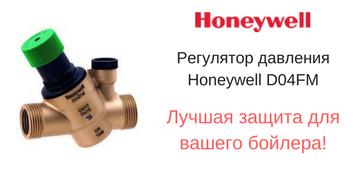 Регулятор давления Honeywell D04FM-1/2A