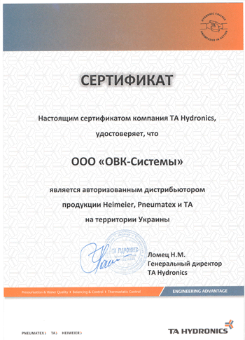 Сертификат официального дистрибьютора IMI Hydronic Engineering