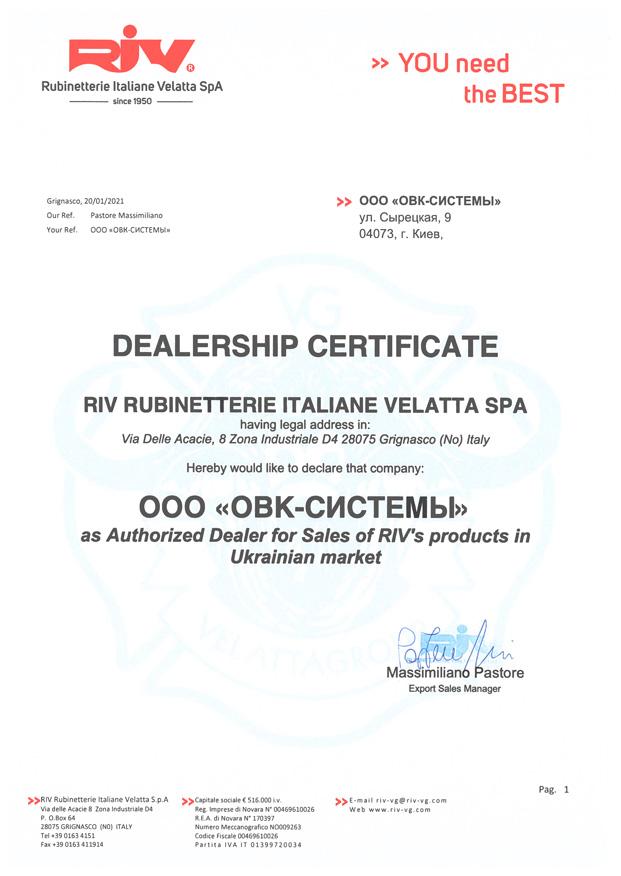 Сертификат официального импортера RIV