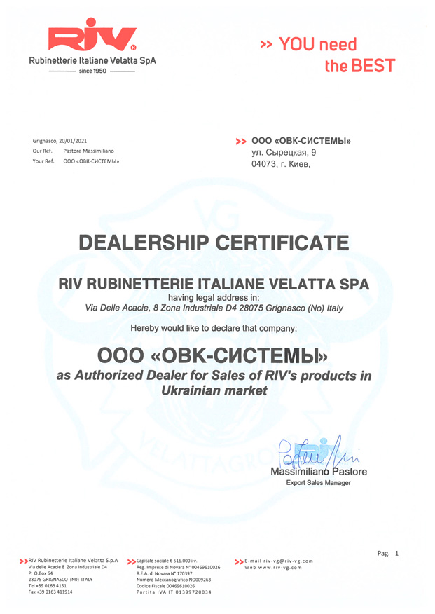 Сертификат RIV