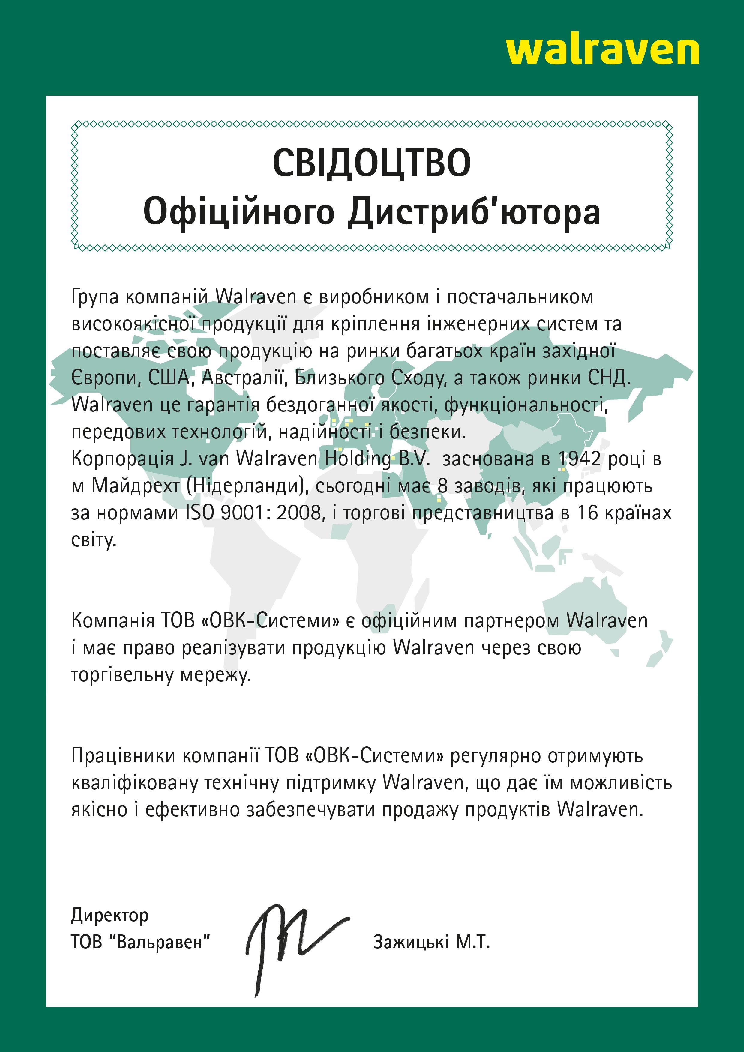 Сертификат официального дистрибьютора Walraven