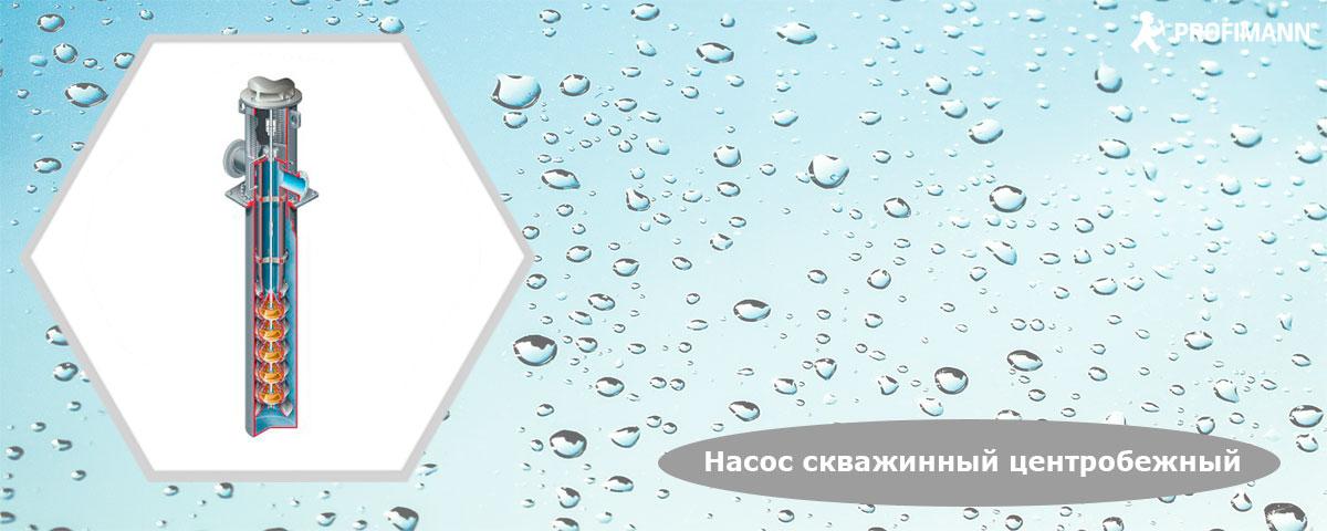 центробежный насос для скважины