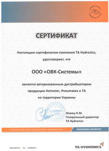 Сертификат IMI