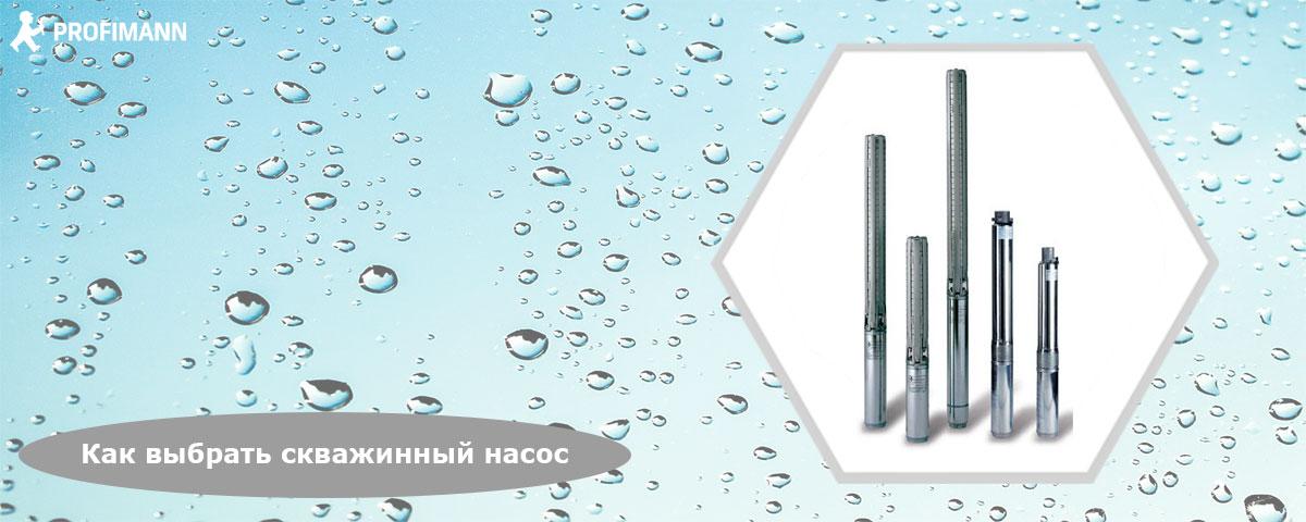 выбрать скважинный насос