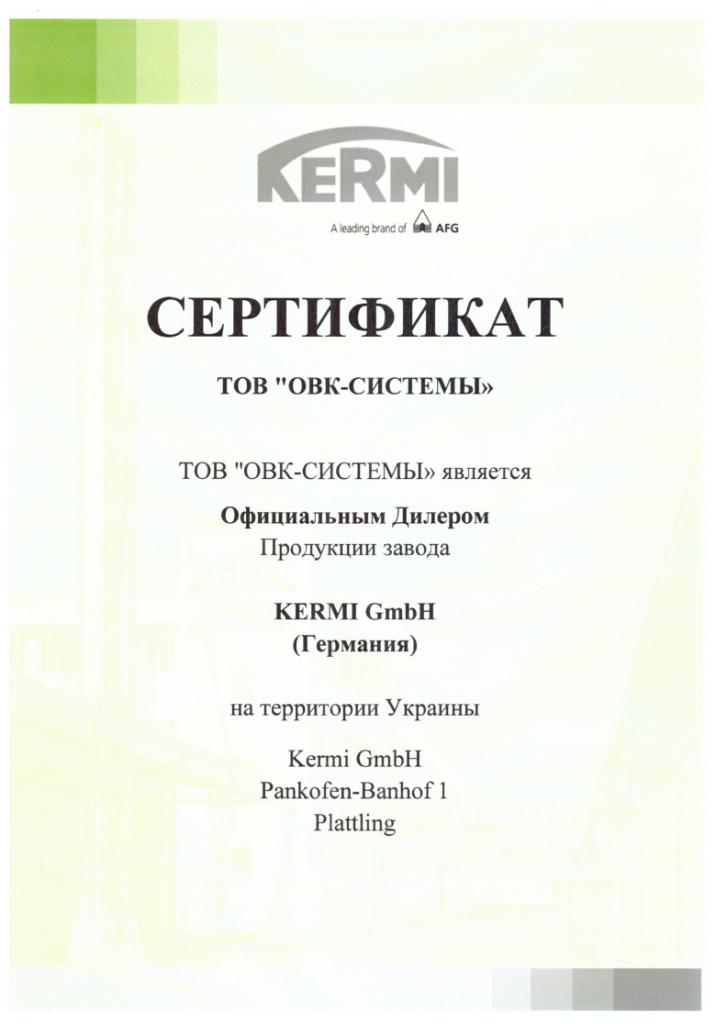 Сертификат дистрибьютора KERMI