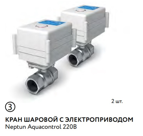 Кран с электроприводом Neptun Aquacontrol