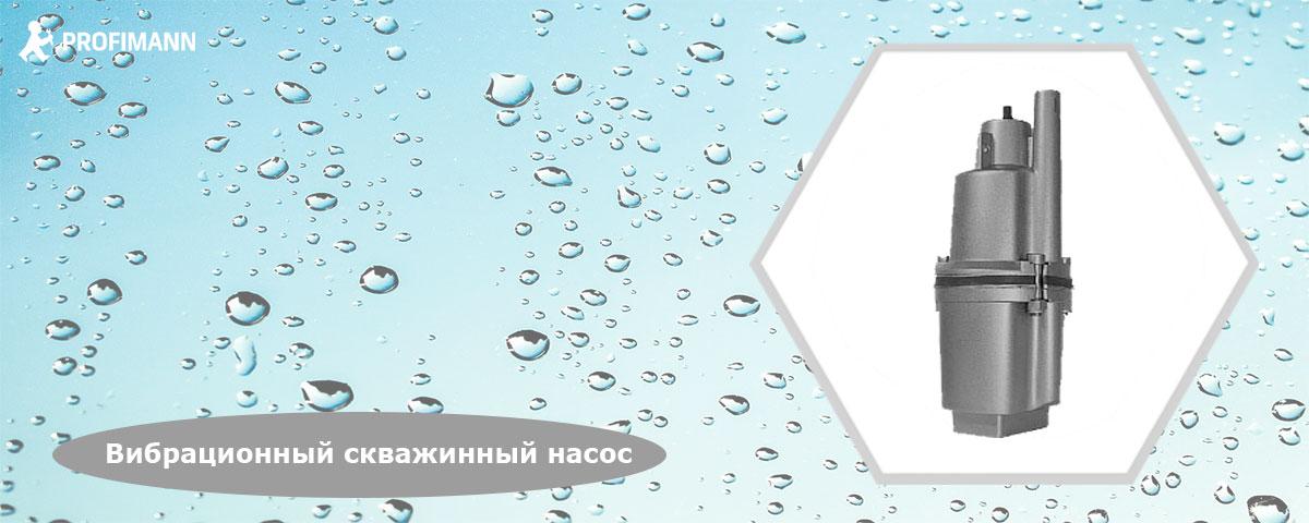 Вибрационные глубинные насосы
