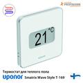 Термостат для теплого пола Uponor Smatrix Wave c датчиком D+RH T-169 Style, белый