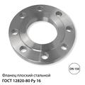 Фланец плоский стальной ДУ 150 (159) РУ 16