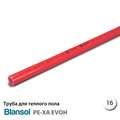 Труба для теплого пола Blansol 16x2,0 (240м) сшитый полиэтилен PEX-A (EVOHPAR162024)