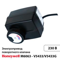 Привод Honeywell M6063 для клапанов V5433/V5433G - фото 1