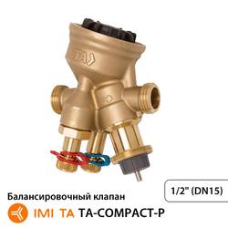 IMI TA TA-COMPACT-P DN15 Автоматический балансировочный вентиль - фото 1