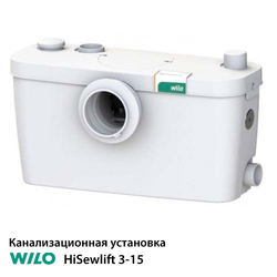 Канализационная установка WILO HiSewlift 3-15 (4191675)
