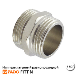 """Ниппель латунный 1 1/2"""" Fado Fitt никель (N05)"""