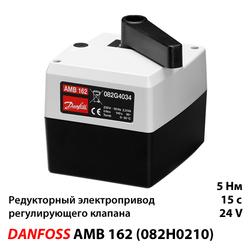 Danfoss AMB 162 Электропривод регулирующего клапана (082H0210)