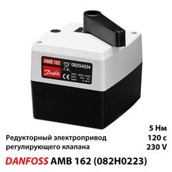 Редукторный электропривод Danfoss AMB 162 230V | 120с | импульсный