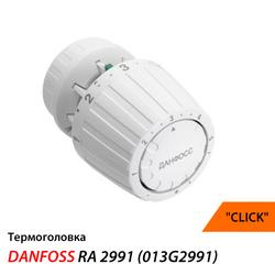 Термоголовка Danfoss RA 2991 (013G2991)