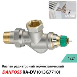 """Термостатический клапан Danfoss RA-DV 1/2"""" Ду15 осевой (013G7710)"""