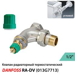 """Термостатический клапан Danfoss RA-DV 1/2"""" Ду15 угловой (013G7713)"""