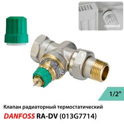 """Термостатический клапан Danfoss RA-DV 1/2"""" Ду15 прямой  (013G7714)"""