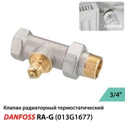 """Кран радиаторный прямой Danfoss RA-G 3/4"""" Ду20 (013G1677)"""