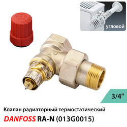 Клапан термостатический Danfoss серии RA-N