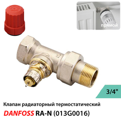 "Danfoss RA-N Кран радиаторный термостатический DN20 | 3/4"" | прямой (013G0016)"