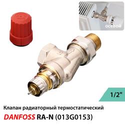 """Кран радиаторный осевой Danfoss RA-N 1/2"""" Ду15 (013G0153)"""