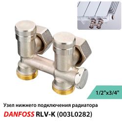 Danfoss RLV-K Клапан Н-образный запорный G1/2A x G3/4A | угловой (003L0282)