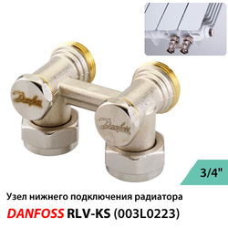 Клапан Н-образный запорный Danfoss RLV-KS G3/4A x G3/4A