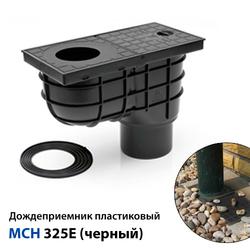 Дождеприемник пластиковый MCH 325E чёрный (390 л/мин) - фото 1