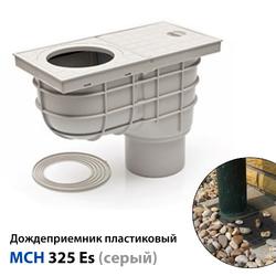 Дождеприемник пластиковый MCH 325 Es серый (390 л/мин) - фото 1