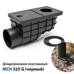 Дождеприемник пластиковый MCH 325 G чёрный (375 л/мин) - фото 1