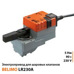 Belimo LR230A Электропривод шарового клапана