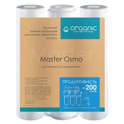 Комплект картриджей для системы Organic Master Osmo