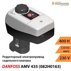 Редукторный электропривод Danfoss AMV435 230V
