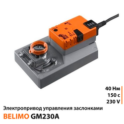 Belimo GM230A Электропривод воздушной заслонки