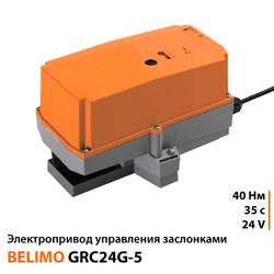 "Belimo GRC24G-5 Электропривод для заслонок ""баттерфляй"""