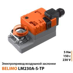 Belimo LM230A-S-TP Электропривод воздушной заслонки