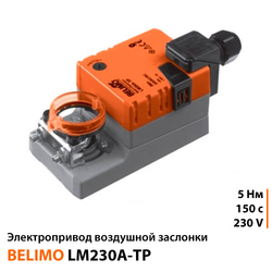 Belimo LM230A-TP Электропривод воздушной заслонки