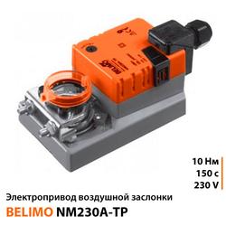 Belimo NM230A-TP Электропривод воздушной заслонки