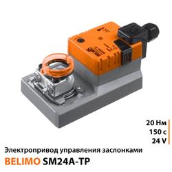 Belimo SM24A-TP Электропривод управления заслонками