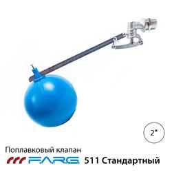 """Клапан поплавковый F.A.R.G стандартный 2"""", шток 580 мм, поплавок 220 мм"""